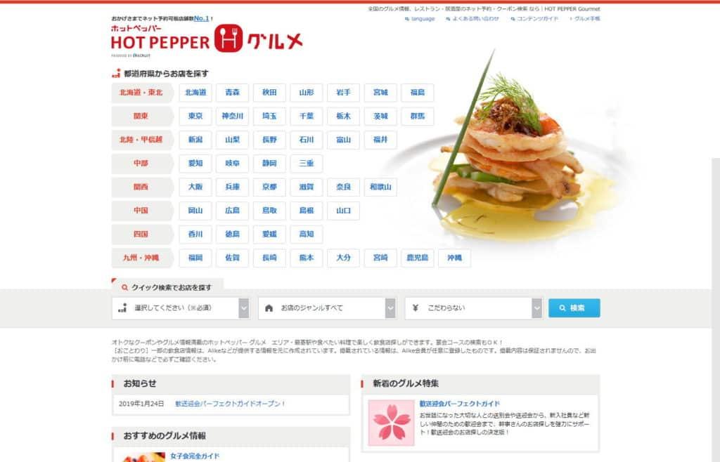 Hotpepper_飲食店集客グルメサイト