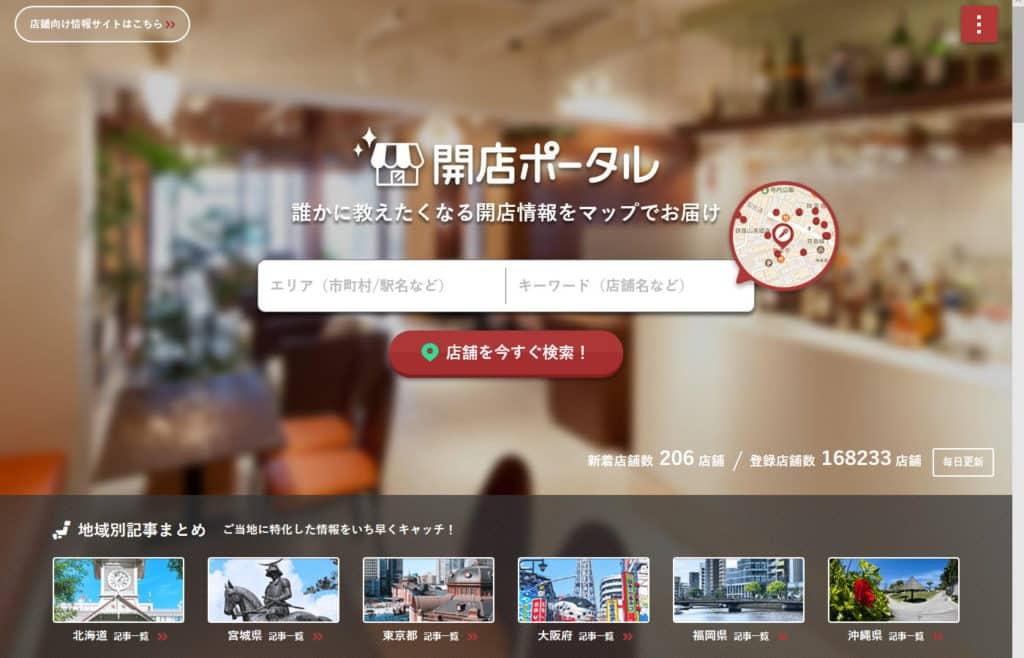 開店ポータル_飲食店集客グルメサイト