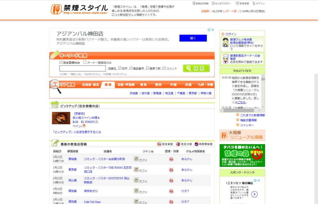 禁煙スタイル_飲食店集客グルメサイト