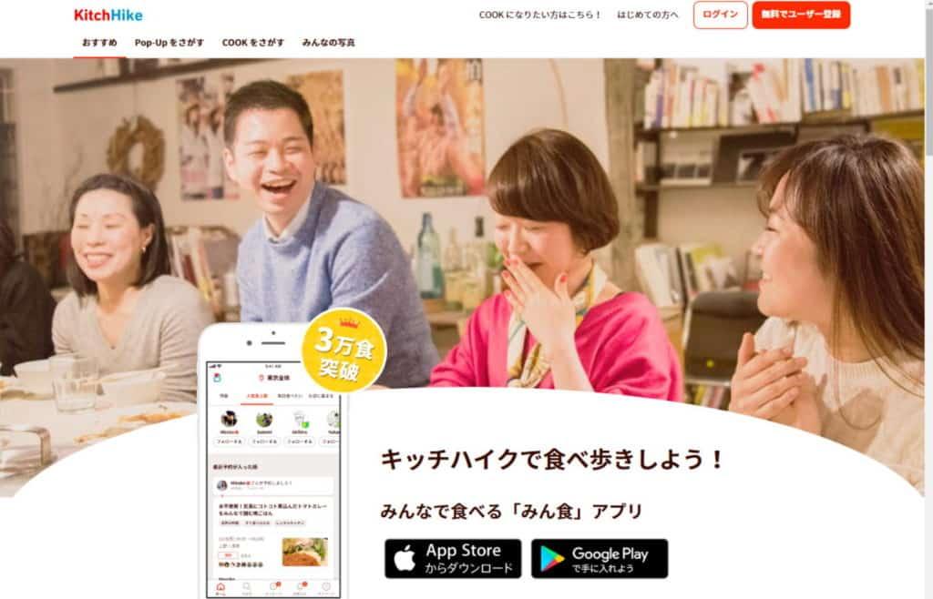 KitchHike_飲食店集客グルメサイト