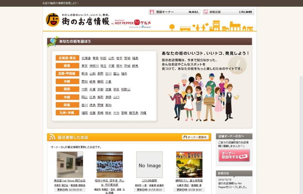 街のお店情報_飲食店集客グルメサイト