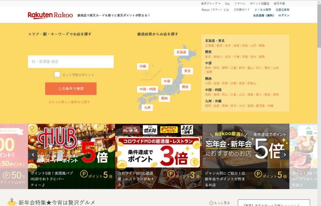 Rakoo_飲食店集客グルメサイト