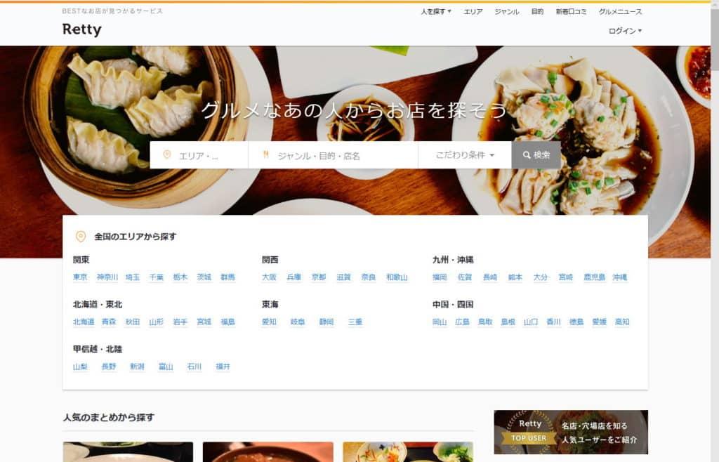 Retty_飲食店集客グルメサイト