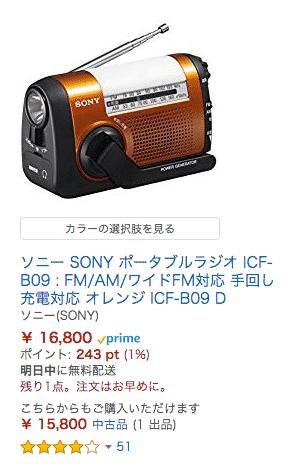 手回し充電ラジオ Amazon価格