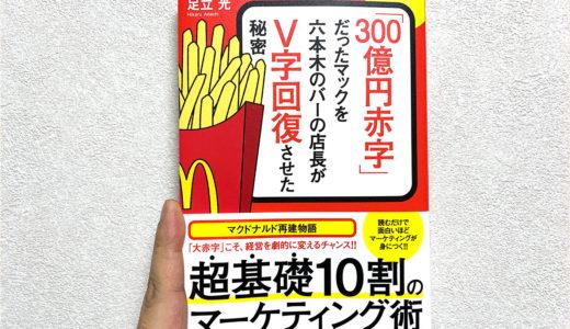 【本】「300億円赤字」だったマックを六本木バーの店長がV字回復させた秘密