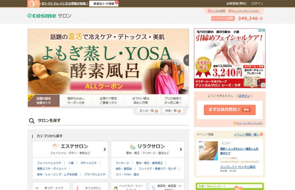 @cosmeサロン 美容院エステサロンの集客に役立つ検索予約サイト