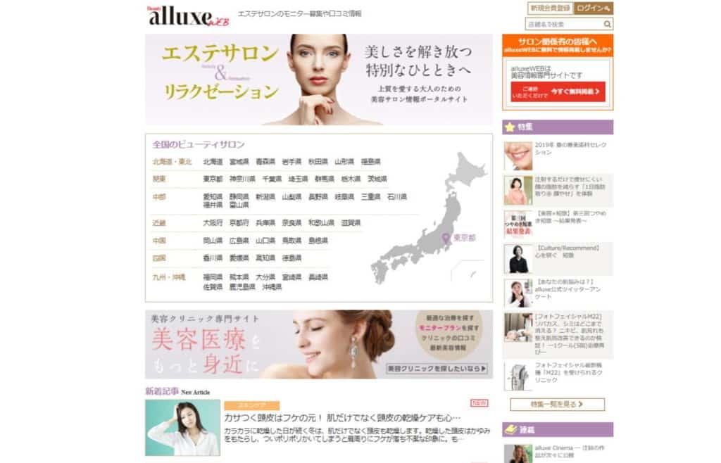 Beauty alluxe web 美容院エステサロンの集客に役立つ検索予約サイト