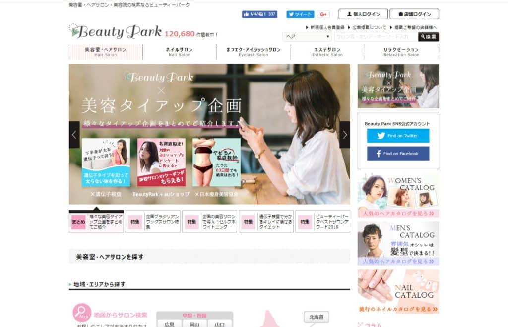 beauty_park 美容院エステサロンの集客に役立つ検索予約サイト