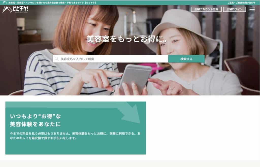 ビビチケ 美容院エステサロンの集客に役立つ検索予約サイト