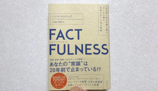 【本】FACTFULNESS(ファクトフルネス)|世界の見方が変わる!驚きの一冊