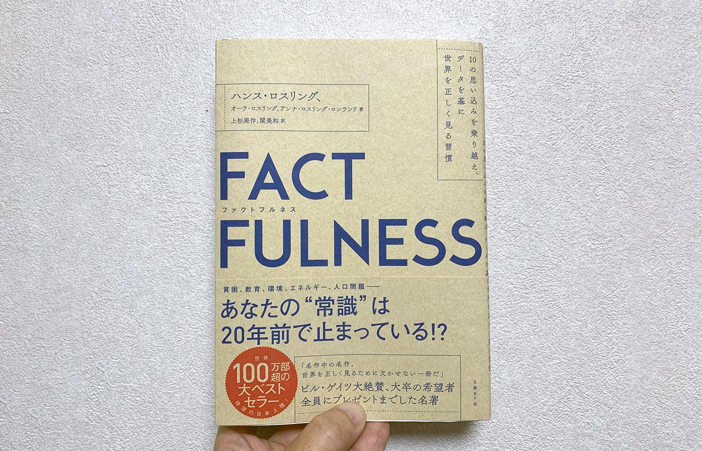 【本】FACTFULNESS(ファクトフルネス)