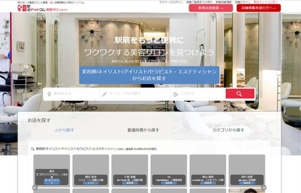 駅近ドットコム 美容院エステサロンの集客に役立つ検索予約サイト