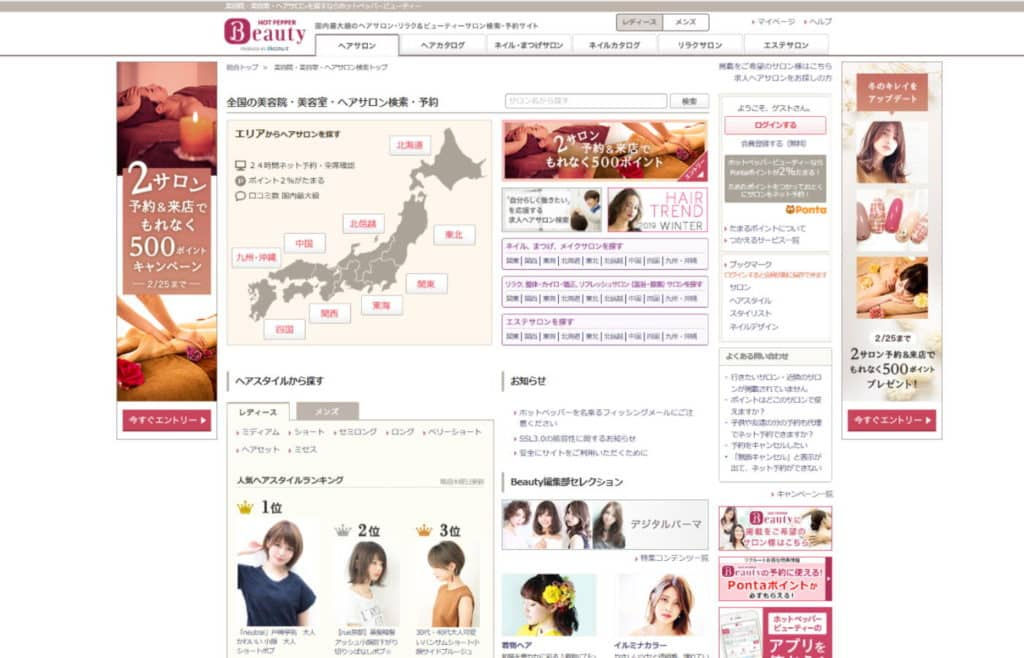 HOT PEPPER Beauty 美容院エステサロンの集客に役立つ検索予約サイト
