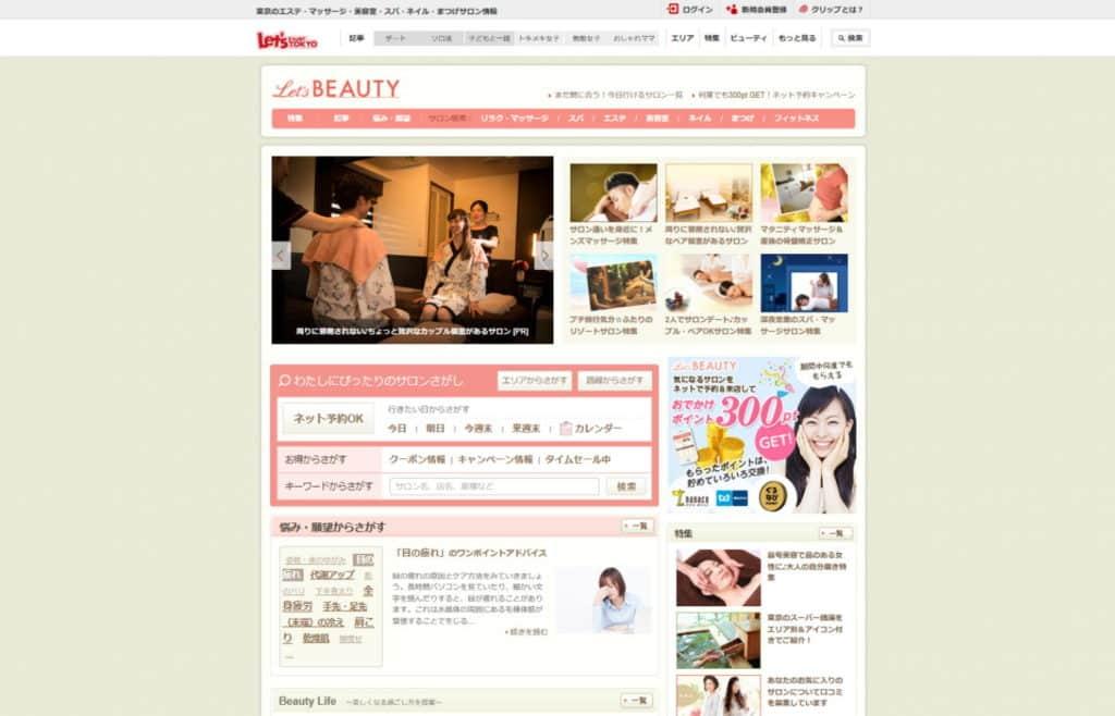 Let's Beauty 美容院エステサロンの集客に役立つ検索予約サイト