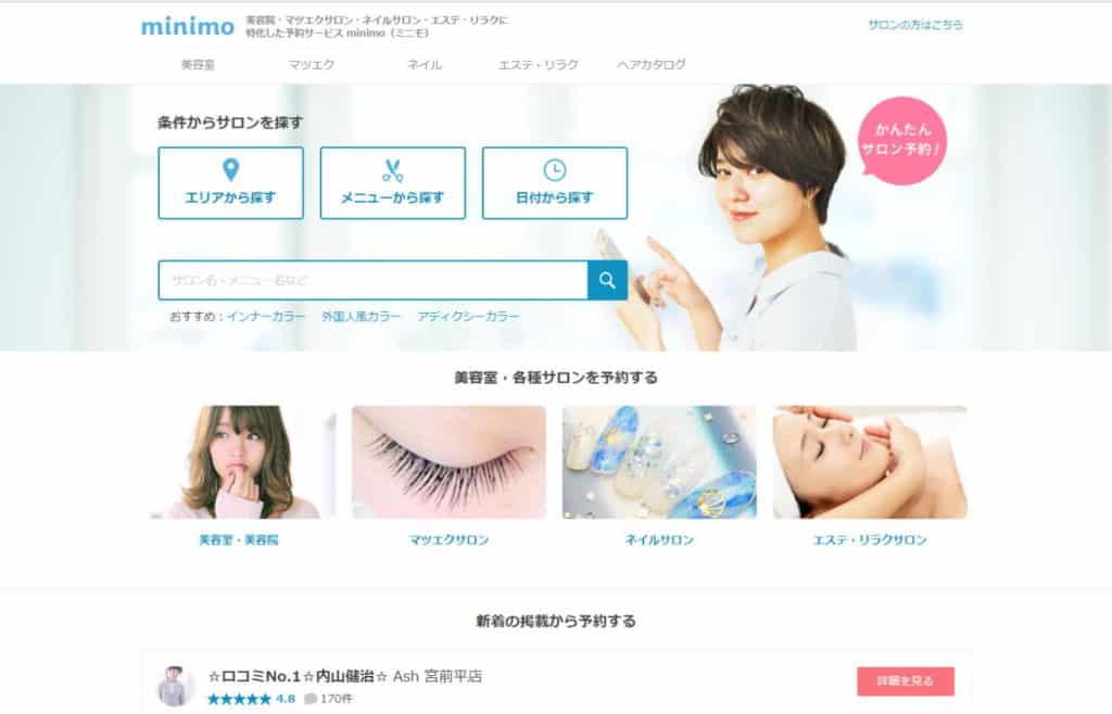 minimo 美容院エステサロンの集客に役立つ検索予約サイト