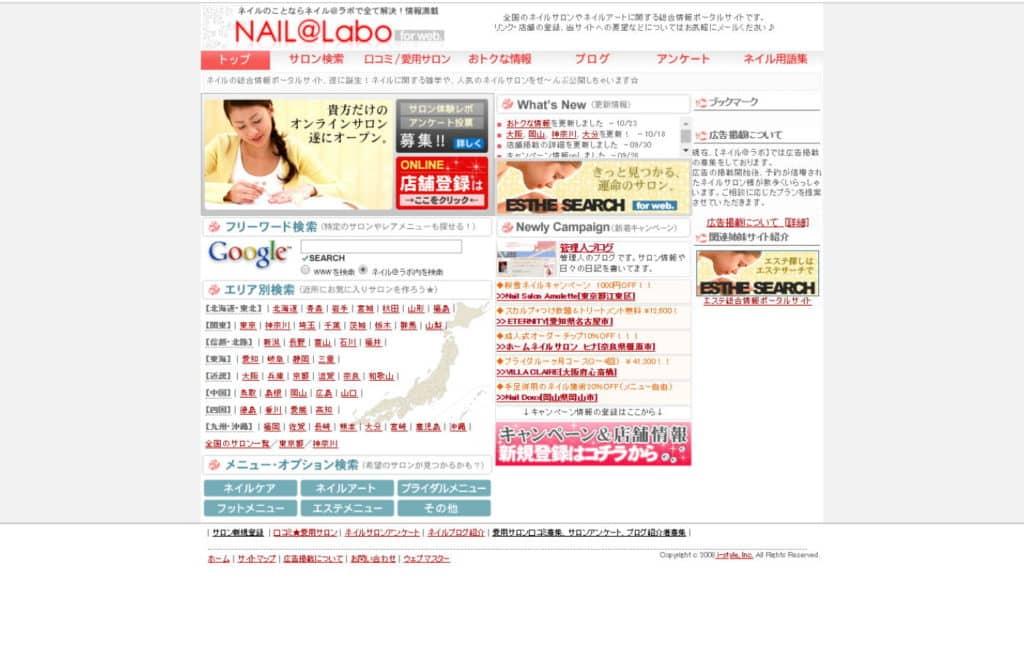 NAIL@Labo 美容院エステサロンの集客に役立つ検索予約サイト