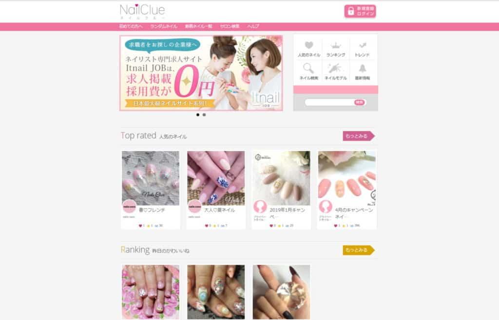 NAIL CLUE SALON 美容院エステサロンの集客に役立つ検索予約サイト