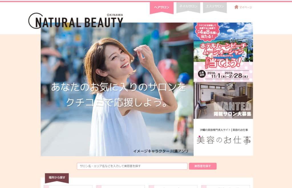 OKINAWA natural beauty 美容院エステサロンの集客に役立つ検索予約サイト