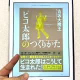 ピコ太郎のつくりかた 世界中にバズったPPAPのシカケが分かる本