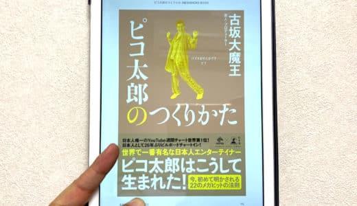 【本】ピコ太郎のつくりかた|世界中にバズった『PPAP』のシカケとは?