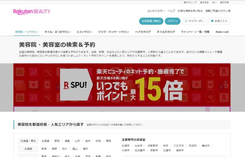 rakuten_beauty 美容院エステサロンの集客に役立つ検索予約サイト