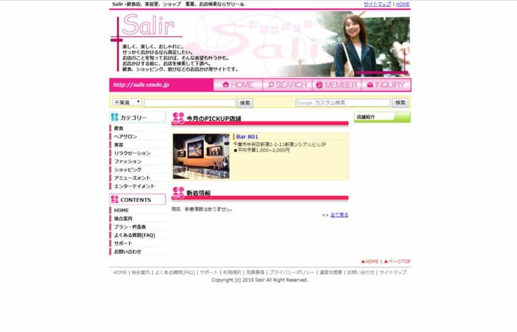 サリール 美容院エステサロンの集客に役立つ検索予約サイト
