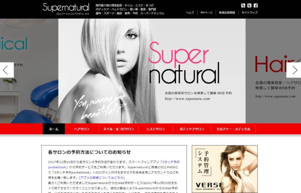 Supernatural 美容院エステサロンの集客に役立つ検索予約サイト