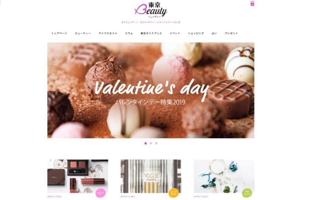 東京Beauty 美容院エステサロンの集客に役立つ検索予約サイト