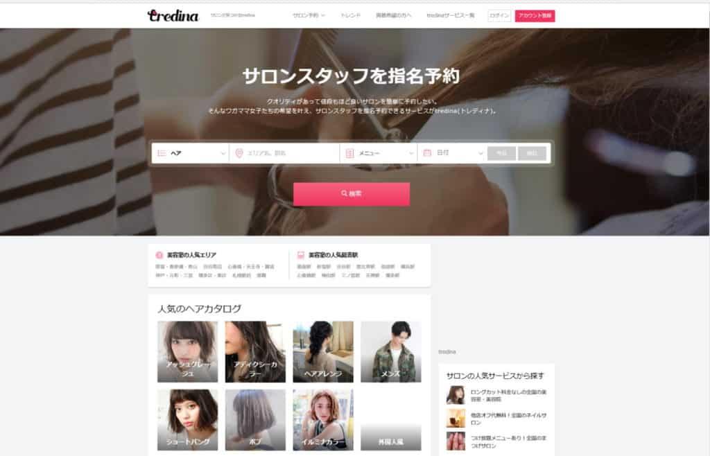 tredina 美容院エステサロンの集客に役立つ検索予約サイト