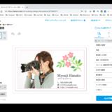 ラクスル オンラインデザイン