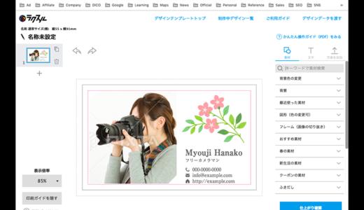 ラクスルの名刺・チラシがオンライン上でデザインできるようになった!【画像ソフト不要】