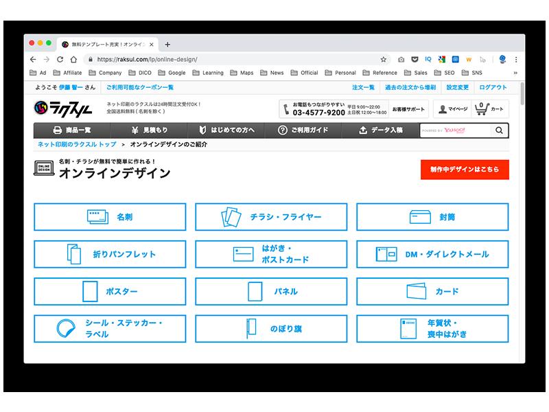 ラクスル オンラインデザイン 印刷できる種類
