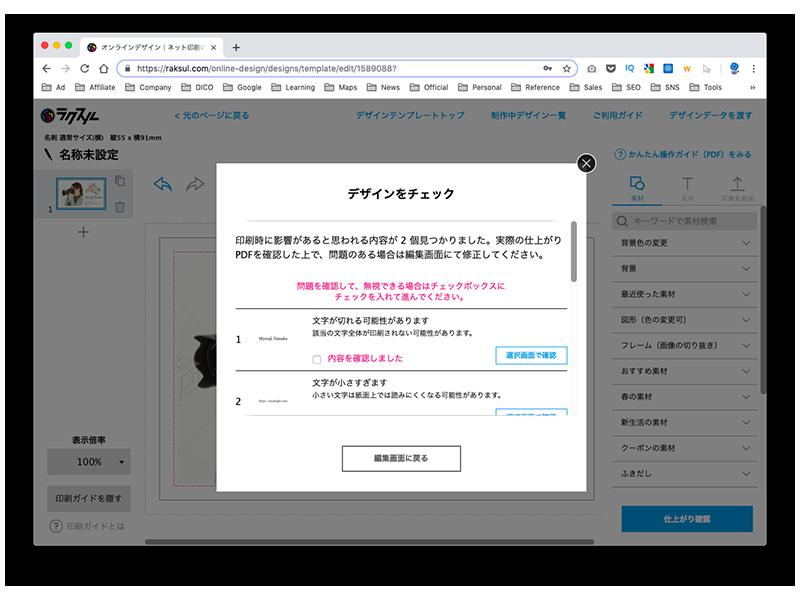 ラクスル オンラインデザイン 印刷チェック