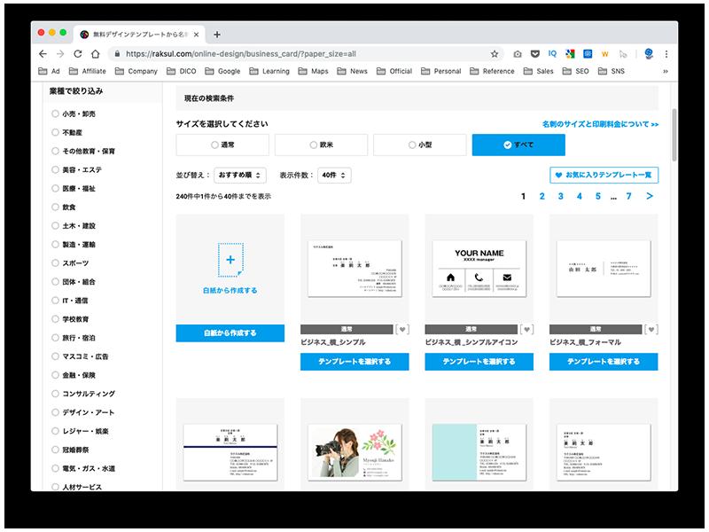 ラクスル オンラインデザイン テンプレート