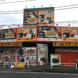 ゴールドステーション小手指店 Googleストリートビュー撮影