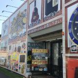 ゴールドステーション小平小川町店 Googleストリートビュー撮影