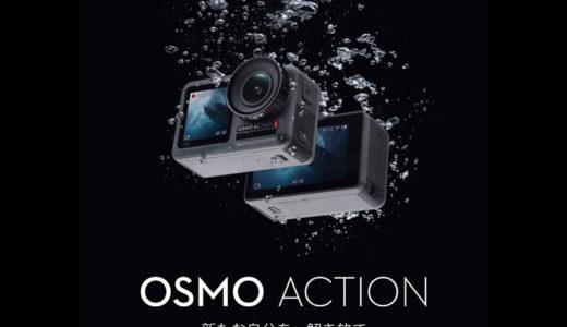 Osmo Action発表!GoPro HERO7と比較してみた!