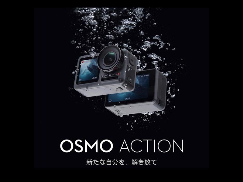 OSMO ACTION - DJI初のアクションカメラ登場!