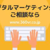 360株式会社アニメPV
