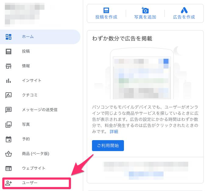 Googleマイビジネス_ホーム画面