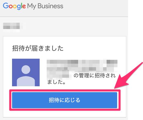 Googleマイビジネス_招待に応じる