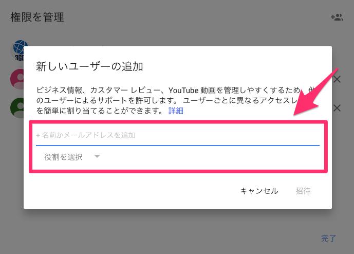 Googleマイビジネス_新しいユーザーの追加
