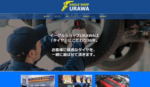 イーグルショップ浦和さまのWebサイトをリニューアルしました