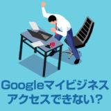 Googleマイビジネスでオーナー不明の対処方法