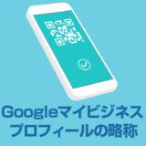 Googleマイビジネスの「プロフィールの略称」とは?設定方法とメリットを解説