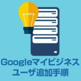 Googleマイビジネスにユーザーを追加する手順