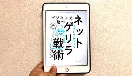 【本】ビジネスで勝つネットゲリラ戦術(えらいてんちょう)