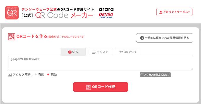 QRコード作成サイト