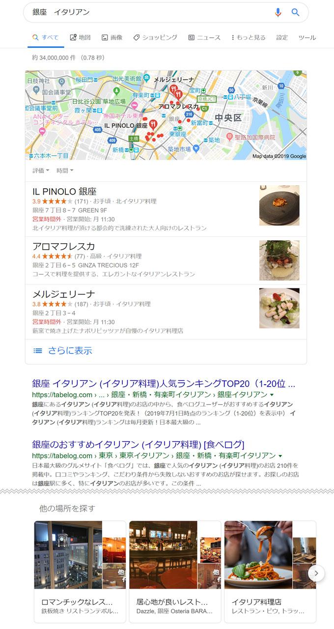 検索エンジンがGPS情報を重視