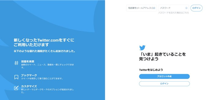 「Twitter」で情報拡散を狙う